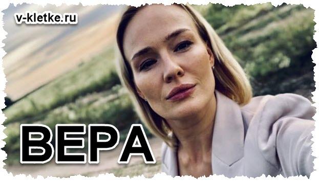 Блондинка Вера в сериале В Клетке