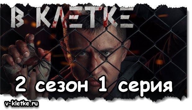 Первая серия Второго сезона сериала В клетке
