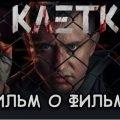 Фильм о Фильме сериала В Клетке 2019